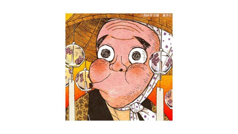 「鬼滅の刃」鋼鐵塚蛍(はがねづかほたる)の漢字変換・読み方・書き方を解説