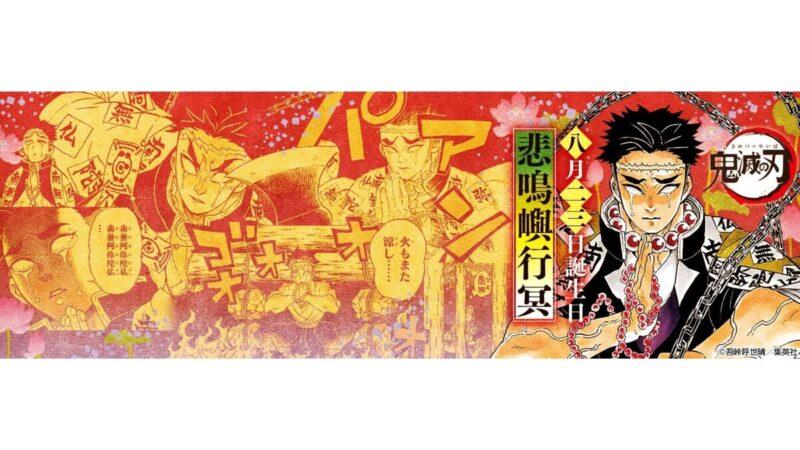 「鬼滅の刃」悲鳴嶼行冥(ひめじまぎょうめい)の漢字変換・読み方・書き方を解説