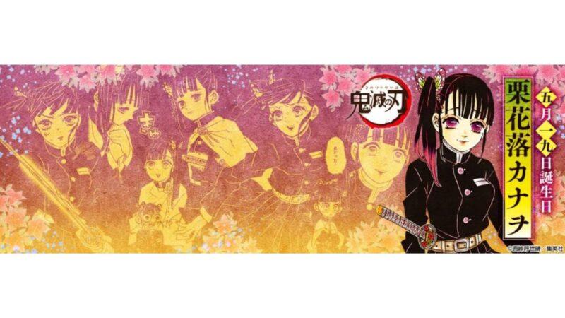 「鬼滅の刃」栗花落カナヲ(つゆりカナヲ)の漢字変換・読み方・書き方を解説