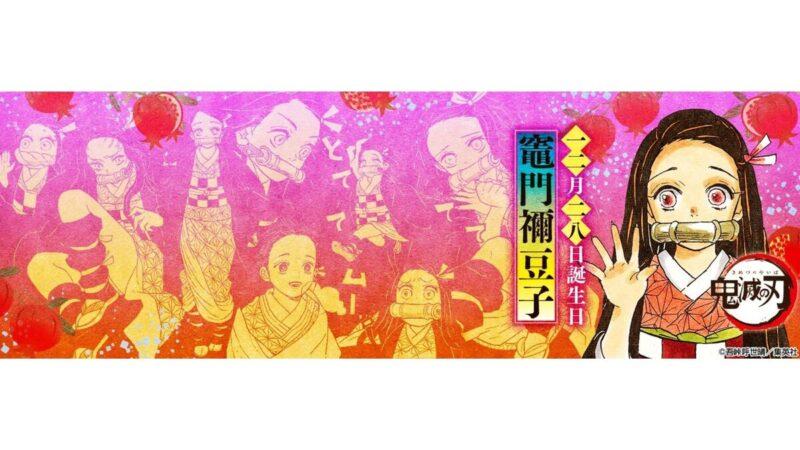 「鬼滅の刃」竈門禰豆子(かまどねずこ)の漢字変換・読み方・書き方を解説