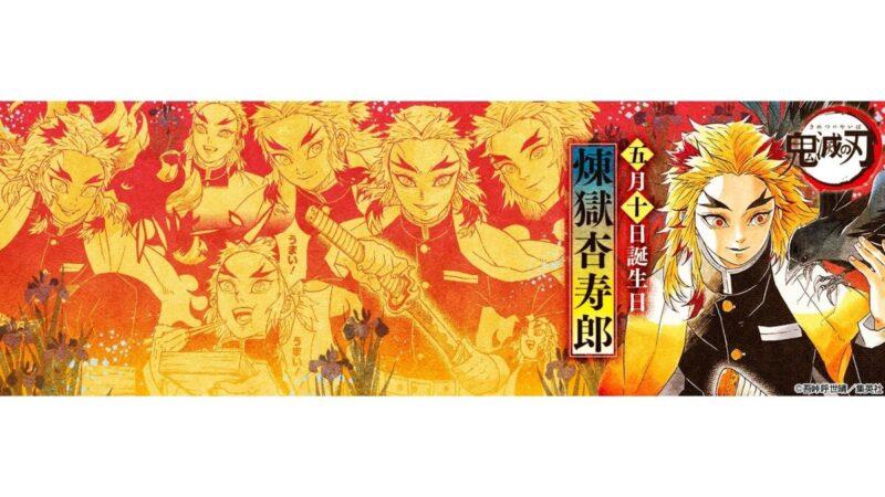 「鬼滅の刃」煉獄杏寿郎(れんごくきょうじゅろう)の漢字変換・読み方・書き方を解説