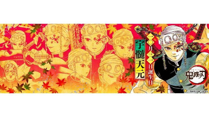 「鬼滅の刃」宇髄天元(うずいてんげん)の漢字変換・読み方・書き方を解説